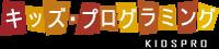 キッズ・プログラミング教室KIDSPRO